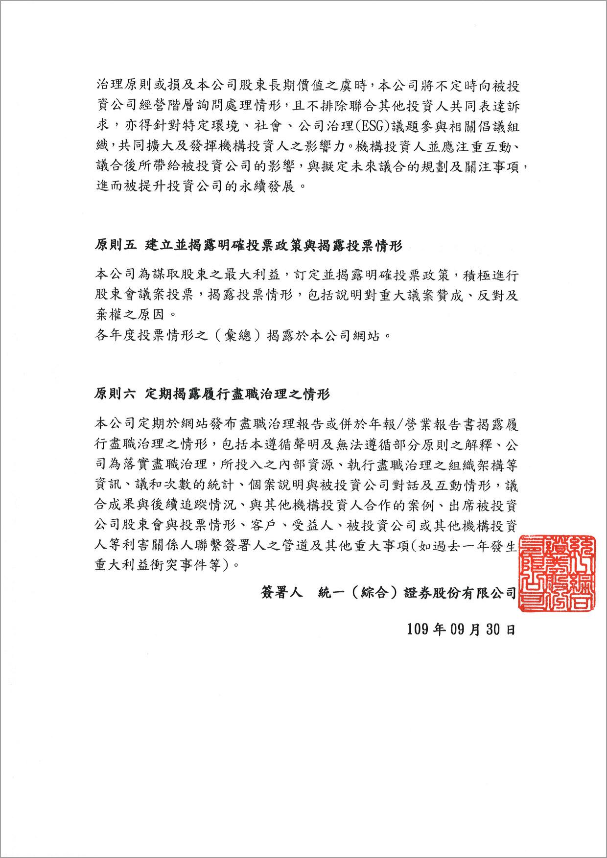 機構投資人盡職治理守則遵循聲明(新版)-2