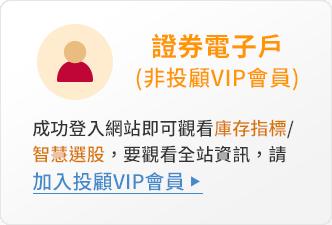 證券電子戶(非投顧VIP會員)