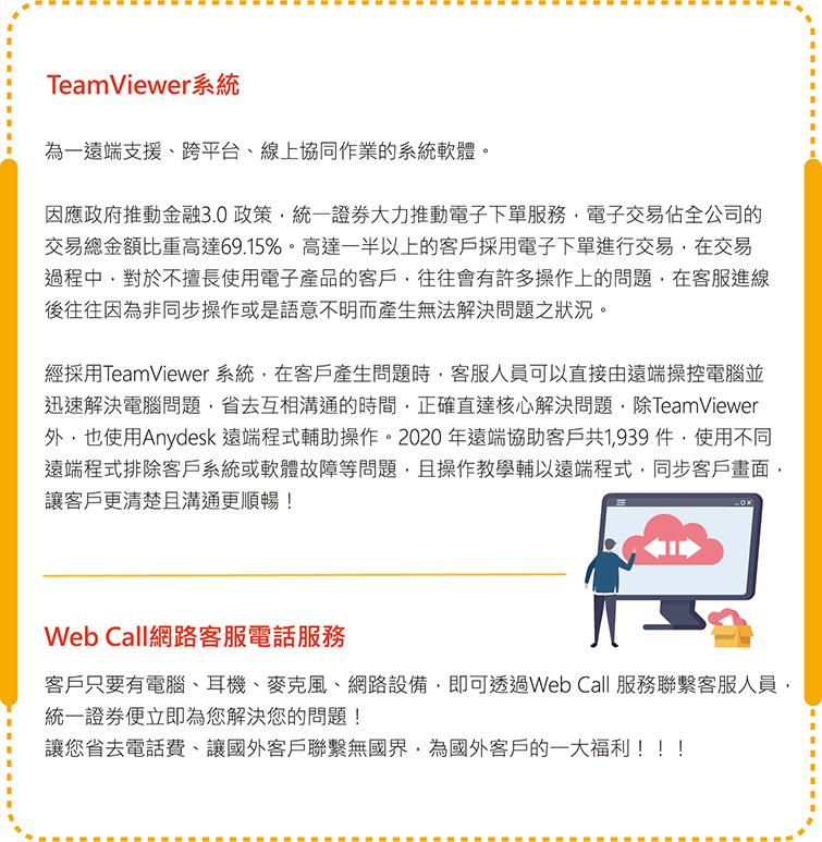 TeamViewer系統